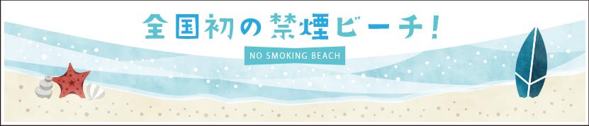 全国初の禁煙ビーチ