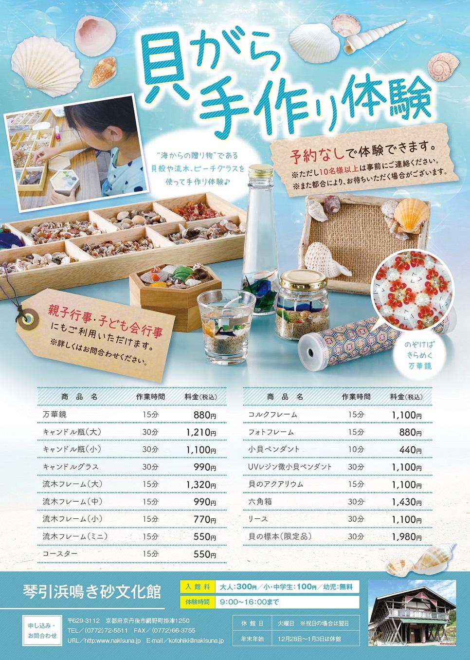 貝殻手作り体験