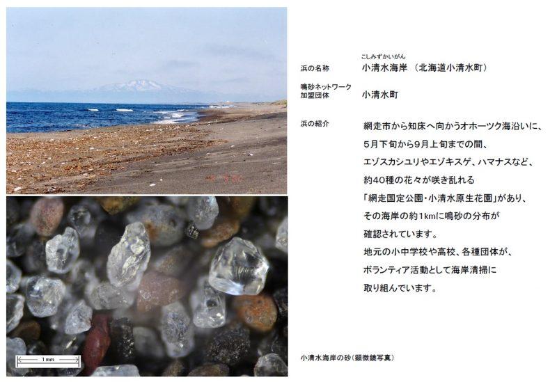 1.小清水海岸