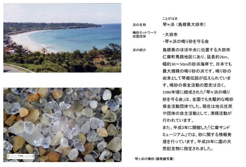 13.島根・琴ヶ浜