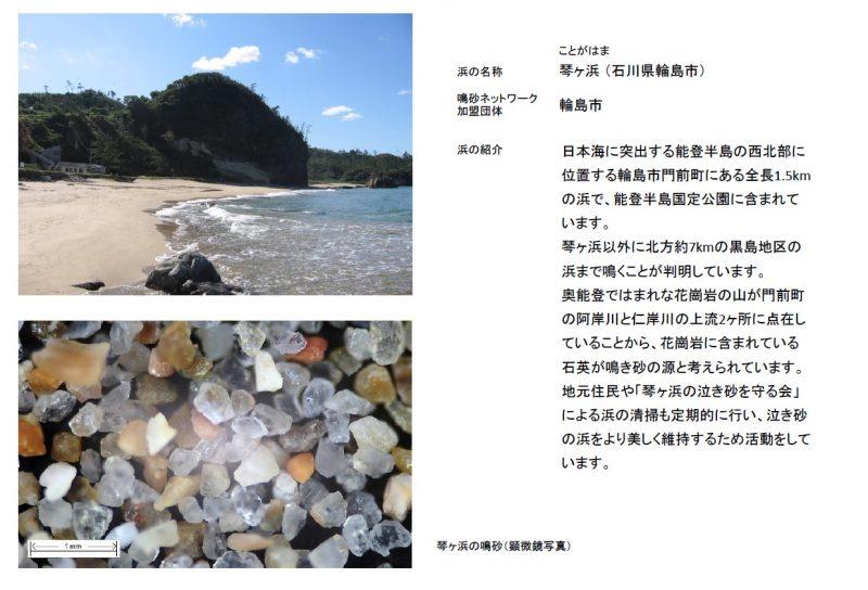 10.石川・琴ヶ浜